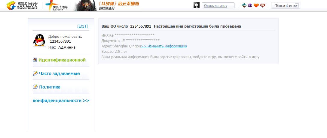 Регистрация аккаунта QQ 1EKS5