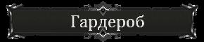 http://s5.uploads.ru/1HzWg.png