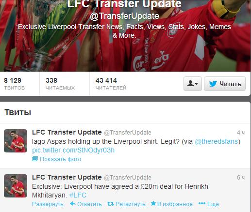 LFC Transfer Update: