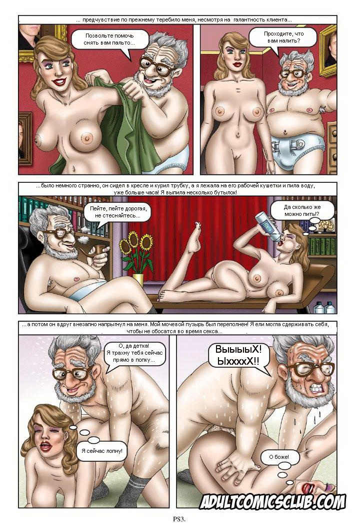 Shink Soup - эротический комикс