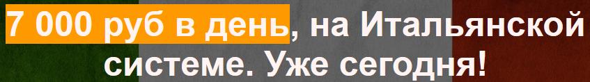 500 рублей каждые 2 часа с помощью автоматической системы! 7yMKx