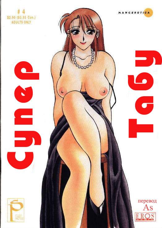 хентай порно комикс: Супер Табу 4