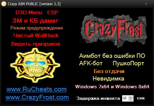 Аим v2.3 для CrossFire (19.07.13)