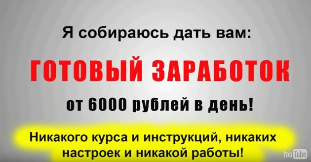 Заработай сам От 45 000 до 60 000 рублей в неделю 9cGOi