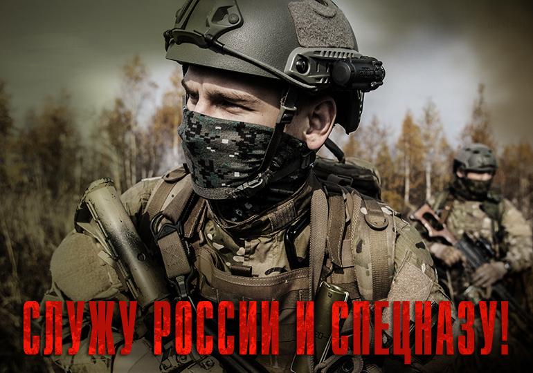 СЛУЖУ РОССИИ И СПЕЦНАЗУ!