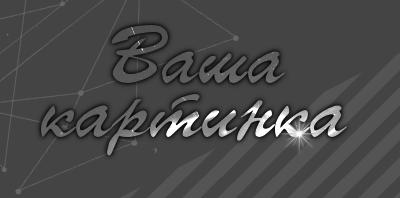 http://s5.uploads.ru/Cj9na.png