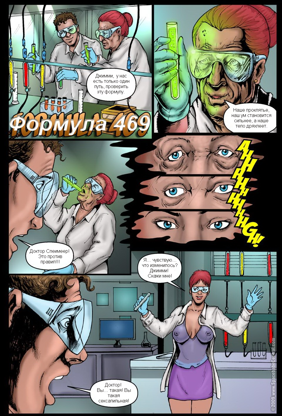 Формула 469-эротический порно комикс