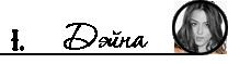 1 место - Дэйна Уэст
