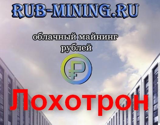 rub-mining.ru - мошенничество