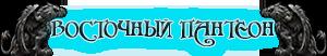 http://s5.uploads.ru/QjRwd.png