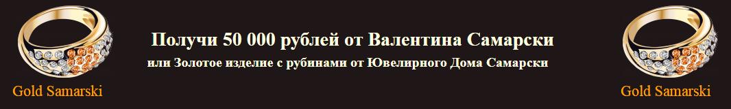 Отзывы Gold Samarski Получи 50 000 рублей от Валентина Самарски SDuwd