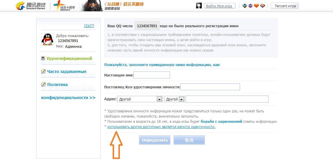 Регистрация аккаунта QQ UTxpS
