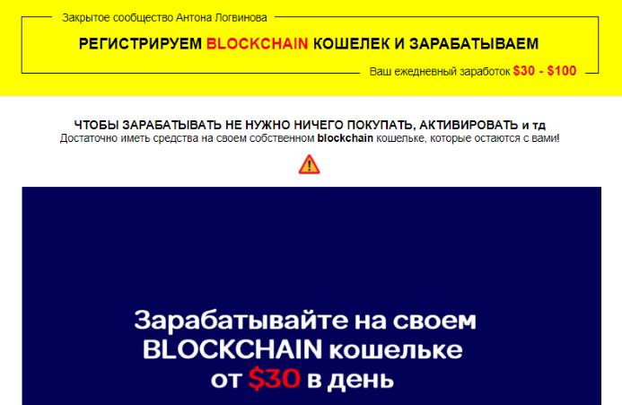 отзывы BLOCKCHAIN - TRANSFER Моментальное пополнение bitcoin VoxuJ