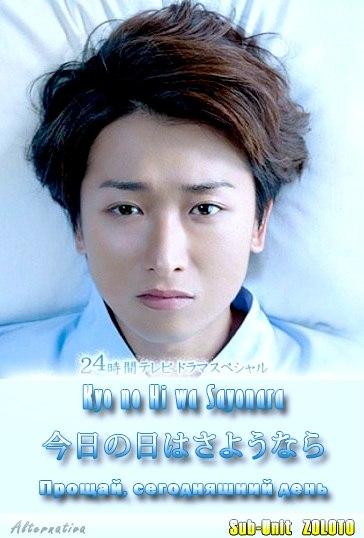 Прощай сегодняшний день SP / Kyou no Hi wa Sayonara SP (Sugawara Shintaro)[Япония, 2013г., драма, DTVRip][JAP+SUB][RAW]