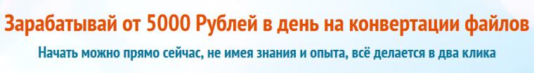 500 рублей каждые 2 часа с помощью автоматической системы! AcUrv