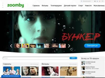 Смотрите мелодрамы, комедии, приключения и истории на Zoomby