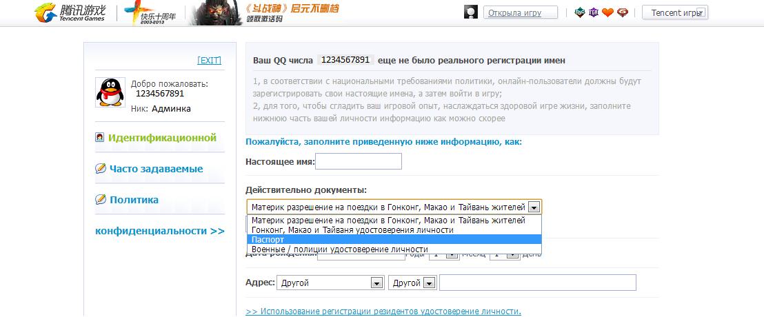 Регистрация аккаунта QQ EhBTA