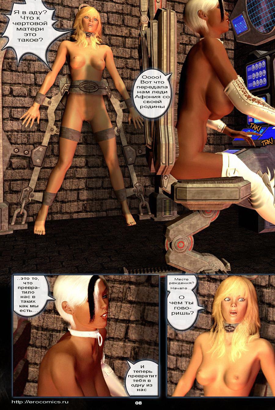эротический\хентай порно комикс Секретный притон, часть 1