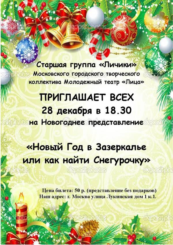 28 декабря Новогоднее представление
