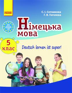 Hallo, Freunde! Підручник з німецької мови для 5 класу (5-й рік навчання)