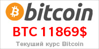 """""""БИТКОИН"""" ПО ЗАНИЖЕННОЙ ЦЕНЕ"""
