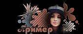 http://s5.uploads.ru/t/N6SA8.png