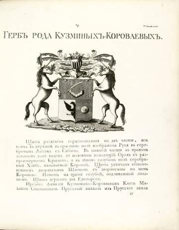 Род Кузминых-Короваевых и поэзия Серебряного века