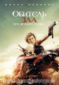 Обитель зла: Последняя глава / Resident Evil: The Final Chapter (2016) HEVC, HDR, 4K BDRemux 2160p | D