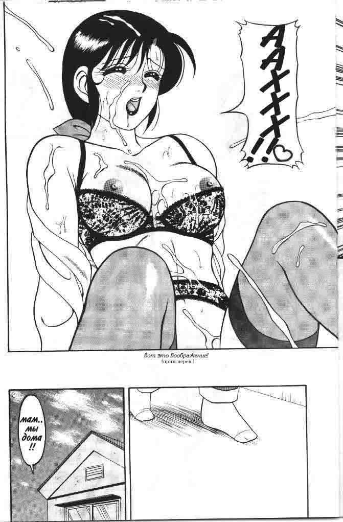 порно комикс: Супер Табу 6