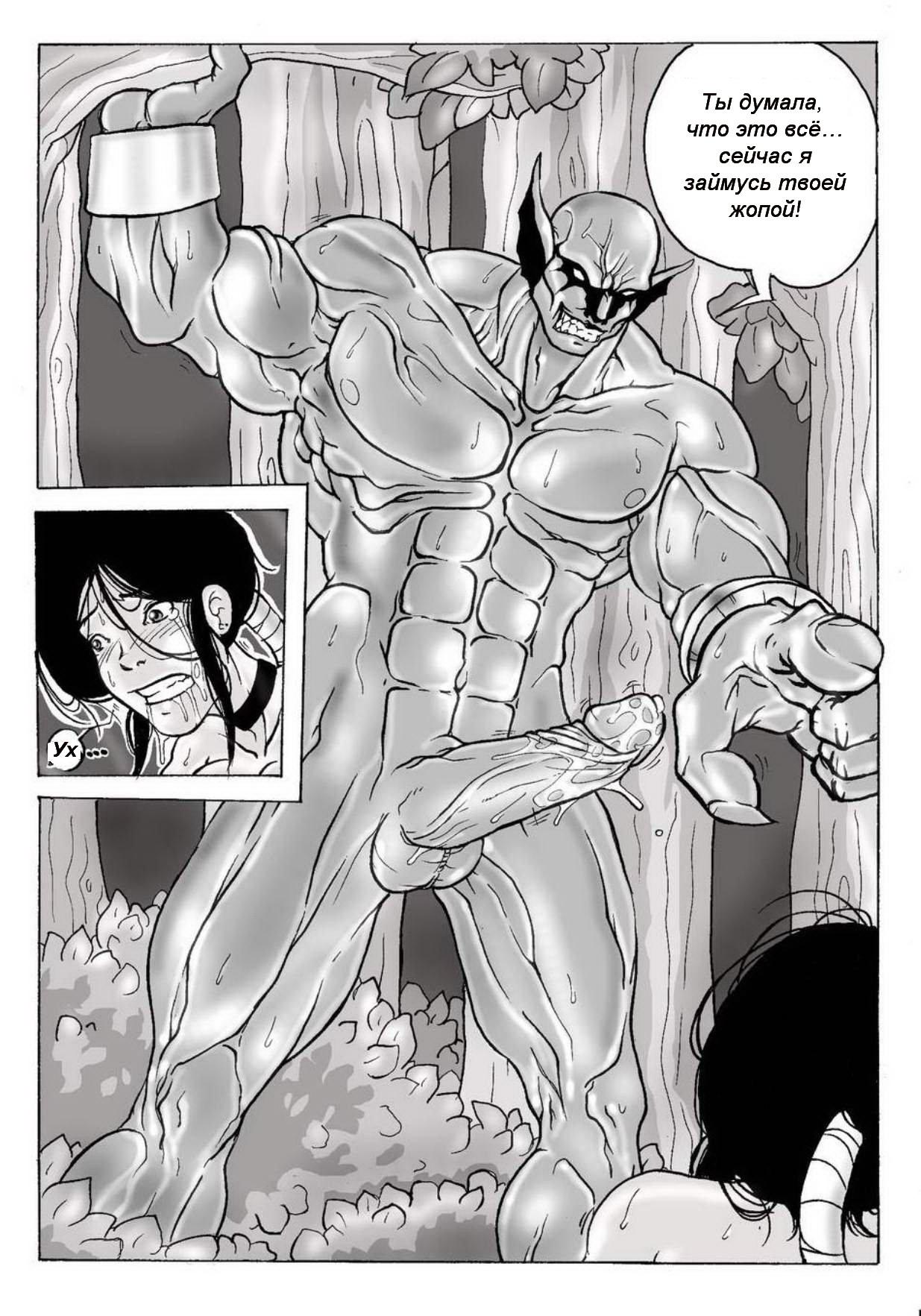 порно комикс-Карина, убийца чудовищ