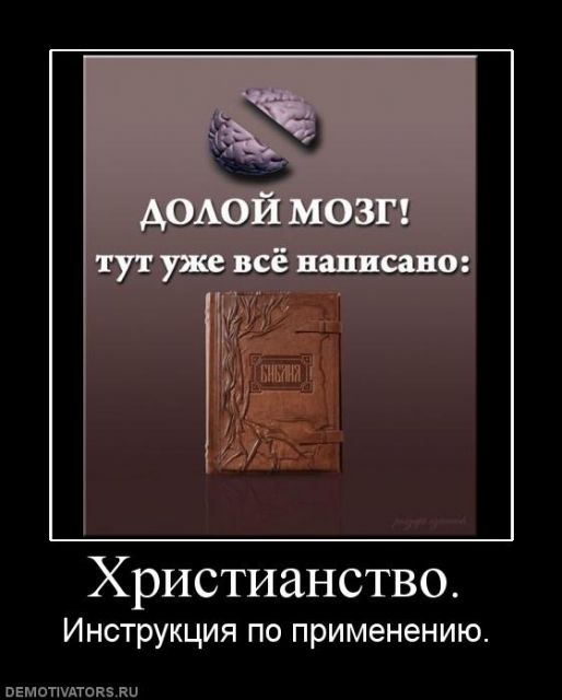 Библия и Шумер