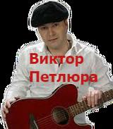 Петлюра Виктор - карафаны ★