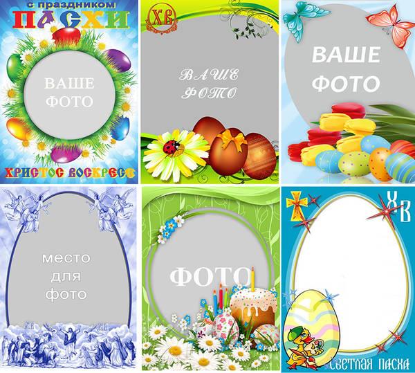 6 пасхальных открыток, шаблонов для фотошопа (PSD) скачать