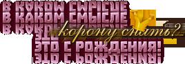 http://s5.uploads.ru/t/MXtco.png