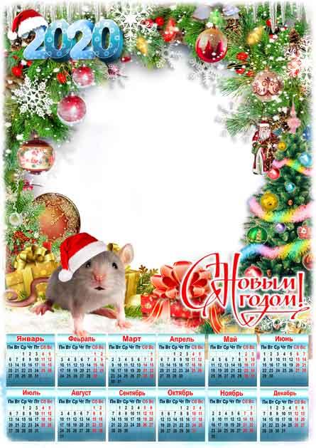 Календарь новогодний с символом года крысой на 2020 год для фотошопа